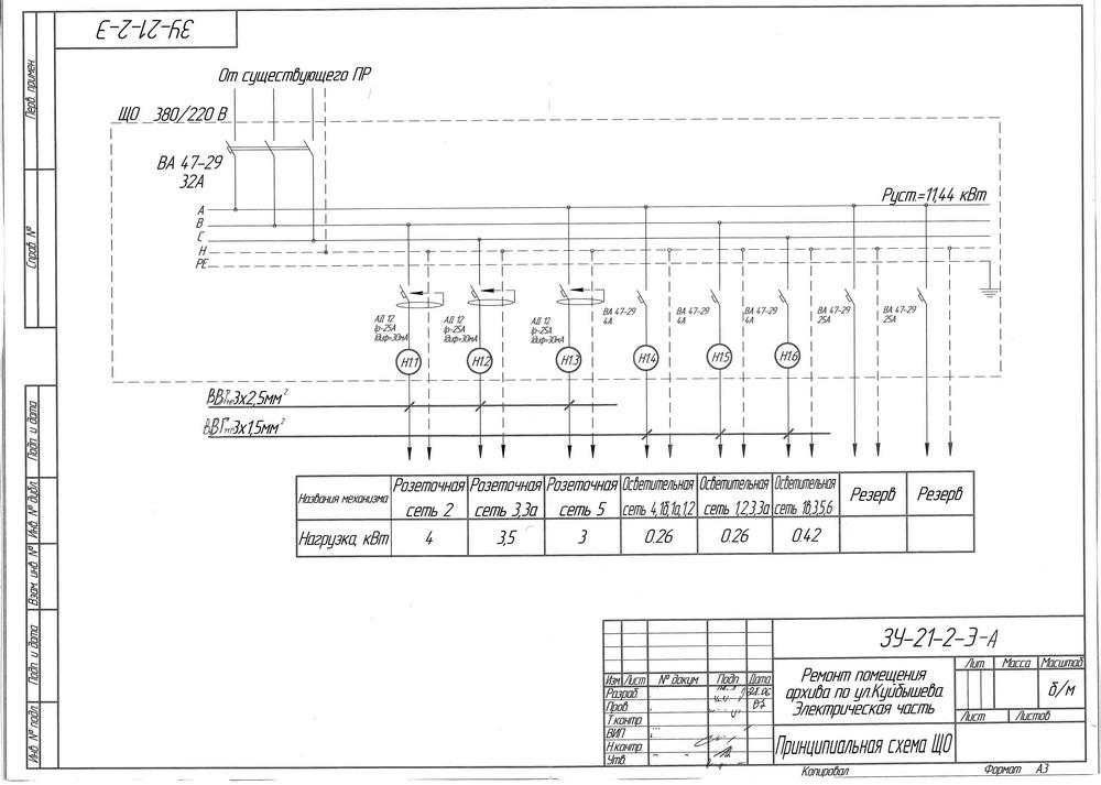 схема внутренних проводок с указанием...  Для объектов частной собственности при суммарной установленной мощности 10...