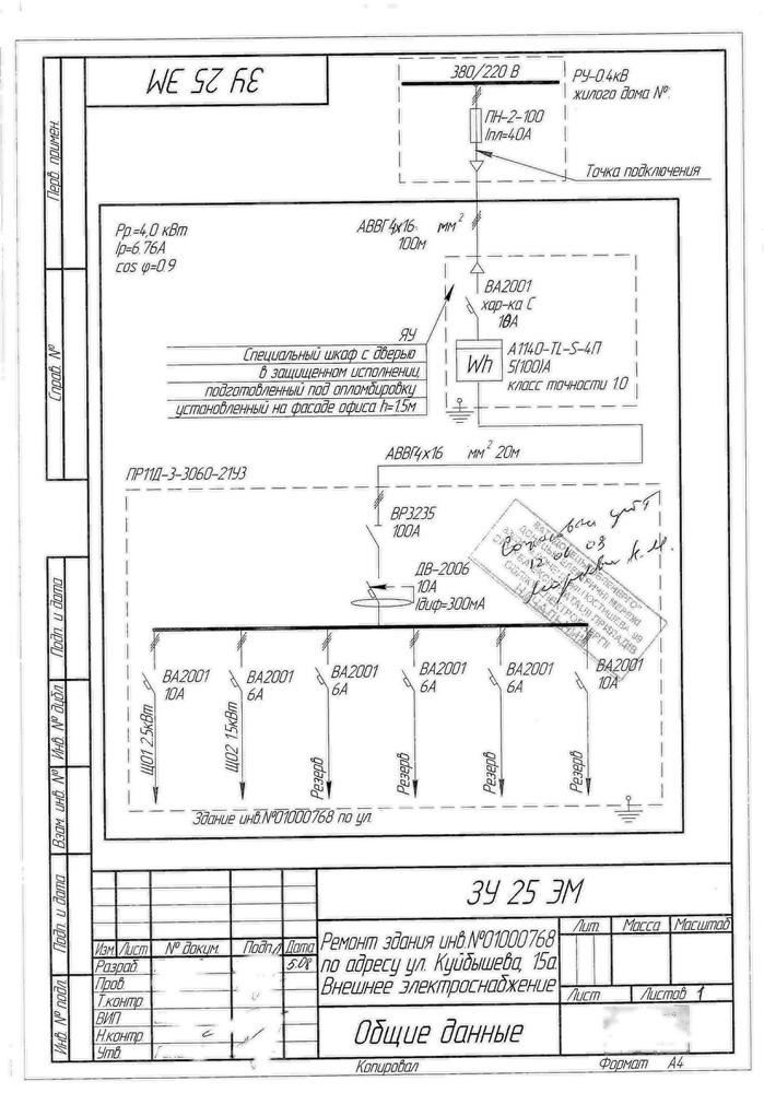 1951560. Проект электроснабжения офисного помещения.