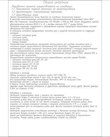 Указания к проекту котельной
