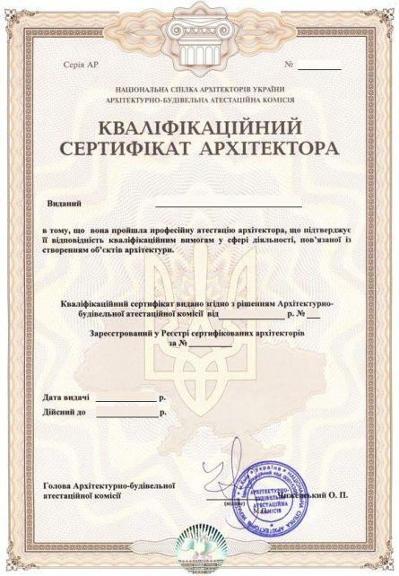 Квалификационный сертификат архитектора