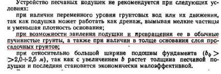 Расчет и конструирование частей гражданских зданий Линович Л.Е. с.287