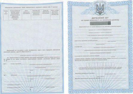 Акт на право собственности на земельный участок