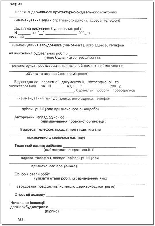 Форма разрешения на проведение строительных работ